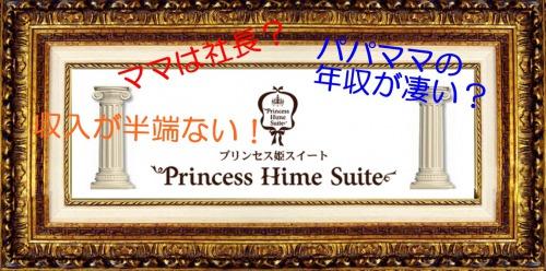 姫スイート tv ひめちゃん